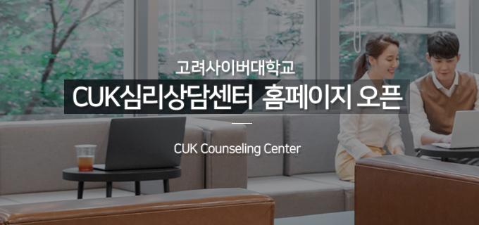 심리상담센터 홈페이지 오픈