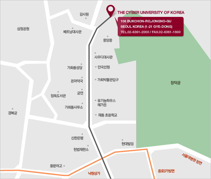 the cyber university of korea's map - 106 bukchon-ro,jongno-gu seoul korea (1-21 gye-dong) TEL.02-6361-1810 / FAX.02-6361-1800