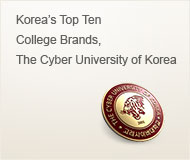 Korea's Top Ten College Brands,The Cyber University of Korea