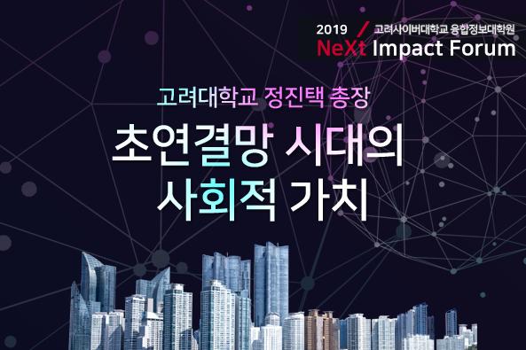 '2019 Next Impact Forum /  2020학년도 전기 대학원 입학 설명회