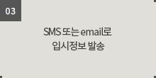 SMS 또는 email로 입시정보 발송