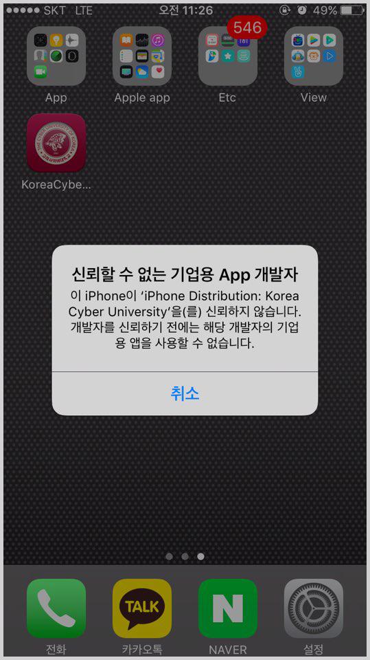 신뢰할 수 없는 기업용 App개발자 취소 안내창