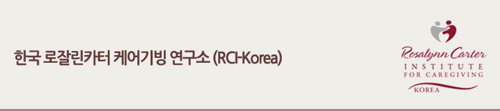 한국 로잘린카터 케어기빙연구소 (RCI-Korea)
