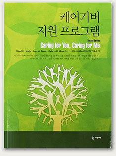 돌봄제공자 지원 프로그램 Caring for you Caring for me 매뉴얼 (2011) 학지사