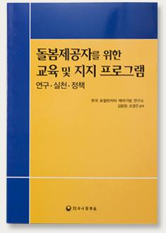 돌봄제공자를 위한 교육 및 지지 프로그램: 연구,실천, 정책 (2013)