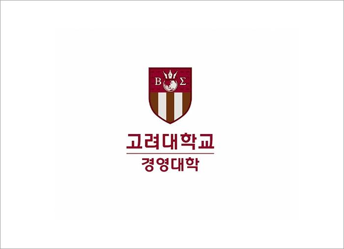 고려대학교 교수진과 교육과정 공동개발