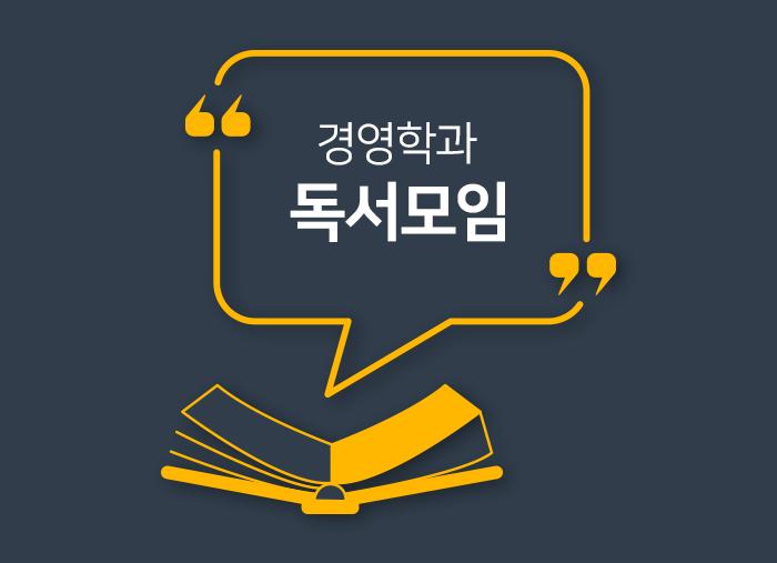 독서모임 동아리01