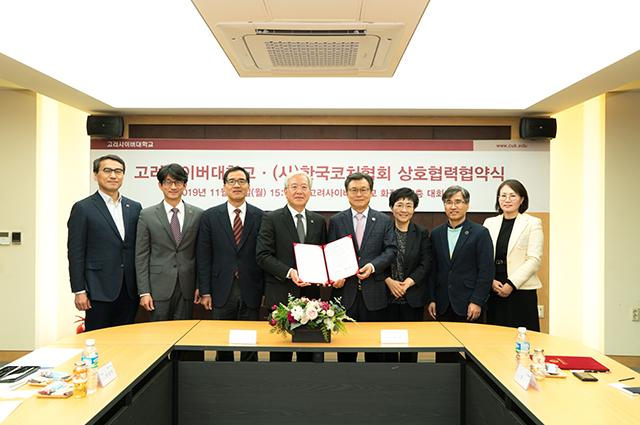 고려사이버대학교·(사)한국코치협회 상호협력협약식