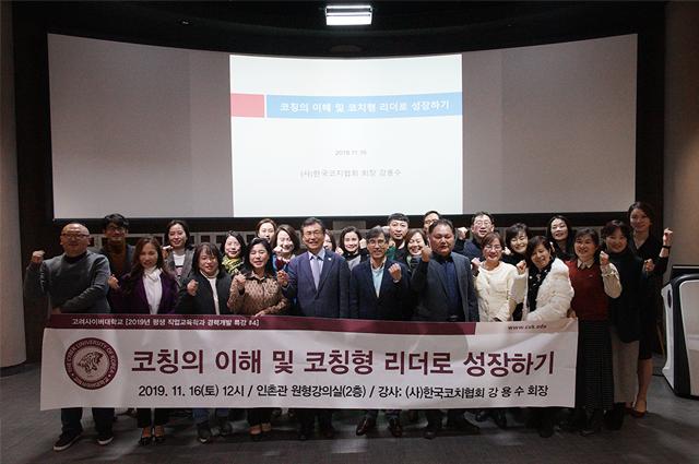 (사)한국코치협회 강용수 회장 초청 특강