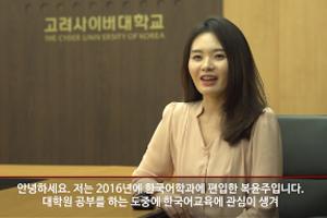 한국어학과 특성화 이미지2