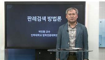 법령 및 판례 검색방법론 특강2