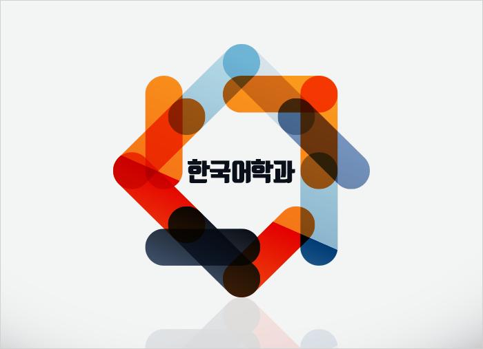 한국어 교육과 관련한 풍부하고 유익한 연계과목 개설