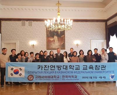 한국어교육실습(러시아)