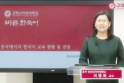 현직 한국어교원 실무 특강03