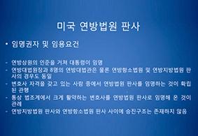 형사법 중요 부분 특강 [형법총론]