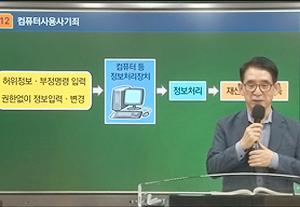 형사법 중요 부분 특강(형법총론) 02