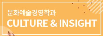 문화예술경영학과 사진
