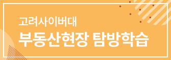 부동산학과 사진