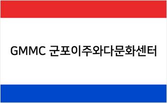 군포 이주와다문화센터와 상호협력 협약 체결 01