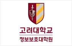정보보호대학원 진학설명회 개최 1