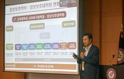 정보보호대학원 진학설명회 개최 2
