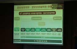 정보보호대학원 진학설명회 개최 3