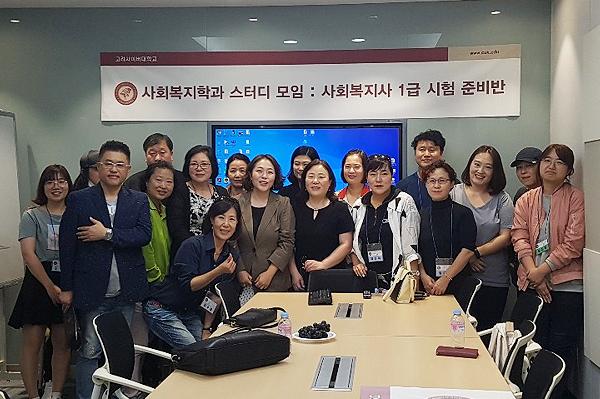 2019 사회복지사 1급 시험 선배 특강2