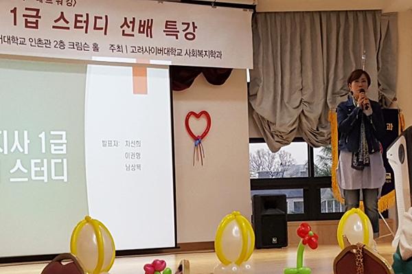 2019 사회복지사 1급 시험 선배 특강3