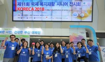 2018 케어 로봇 챌린지1