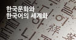온라인을 통한 한국어의 세계화 바른한국어