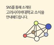 SNS를 통해 소개된 고려사이버대학교 소식을 안내해 드립니다.