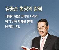 김중순 총장의 컬럼. 세계의 명문 온라인 사학이 되기 위해 세계를 향해 웅비합니다.