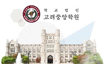 고려사이버대학교 화정 기념식수