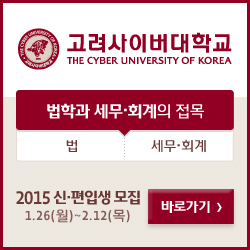 고려사이버대학교. 법학과 세무·회계의 접목