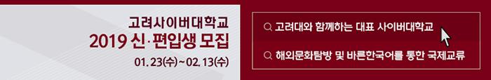 고려사이버대학교 2019 신.편입생 모집