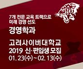 7개 전문 교육 트랙으로 미래 경영 선도 고려사이버대학교 2019 신.편입생 모집