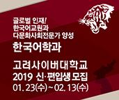 글로벌인재! 한국어교원과 다문화사회전문가양성 한국어학과 고려사이버대학교 2019 신.편입생 모집
