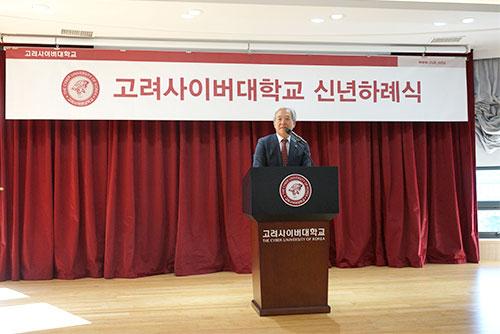신년사하는 김진성 총장
