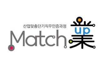 매치업(Match業) 프로그램1