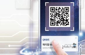 매치업(Match業) 프로그램2