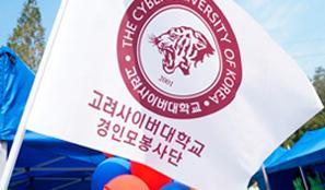 경인모 사회봉사대