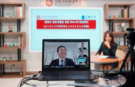 일본 긴키대학교와 콘텐츠 공동개발을 위한 화상회의