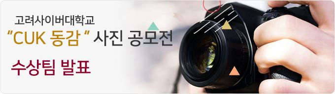고려사이버대학교 CUK 동감 사진 공모전 수상팀 발표