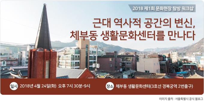 2018 제1회 문화현장 탐방 워크샵