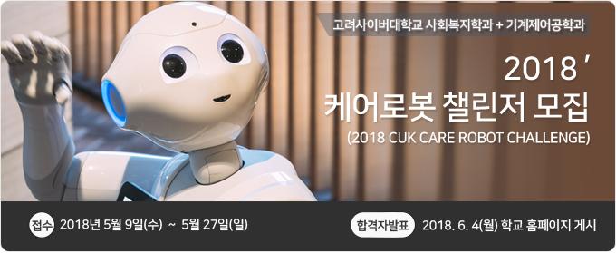 2018' 케어로봇 챌린저 모집