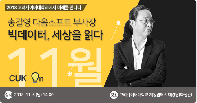 계동특강-김난도교수
