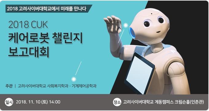 계동특강-케어로봇