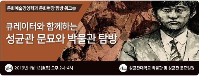 문화예술경영학과 : 문화현장 탐방 워크샵