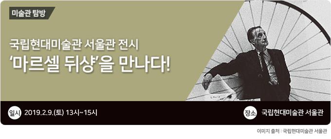 문화예술경영학과 : 미술관탐방