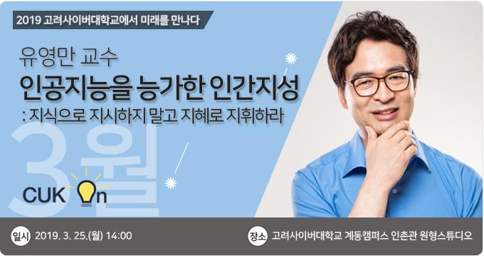 계동특강-유영만교수